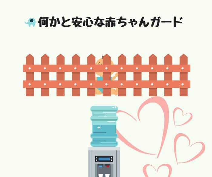 床置きタイプのウォーターサーバーマシーンでしたら、柵(赤ちゃんガード)も購入したほうが何かと安心できますよね!