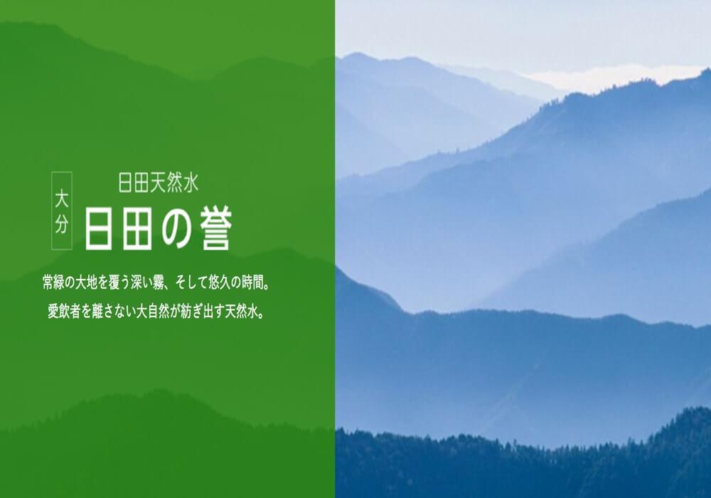 一番シリカ含有量の多いコスモウォーター・日田の誉