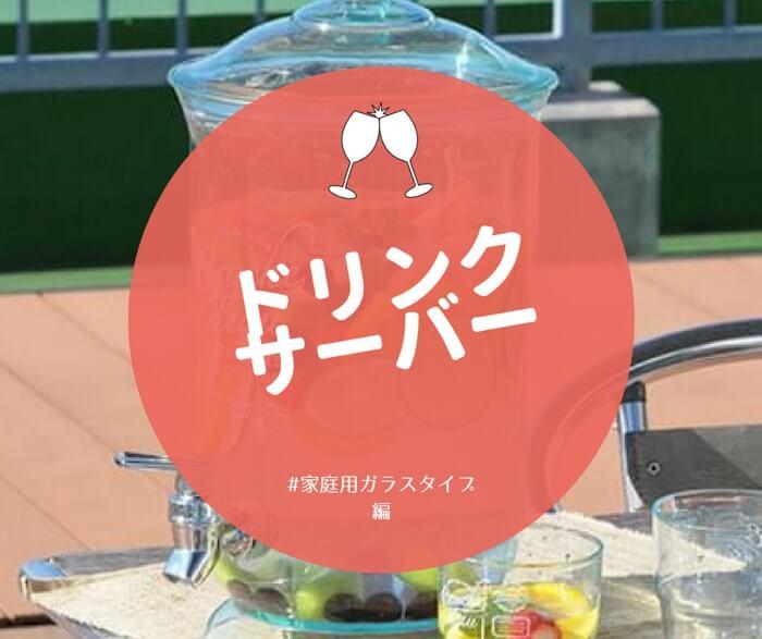 家庭用として使えるガラス製ドリンクサーバーの中から、特に評判の高い製品に絞ってご紹介しています。