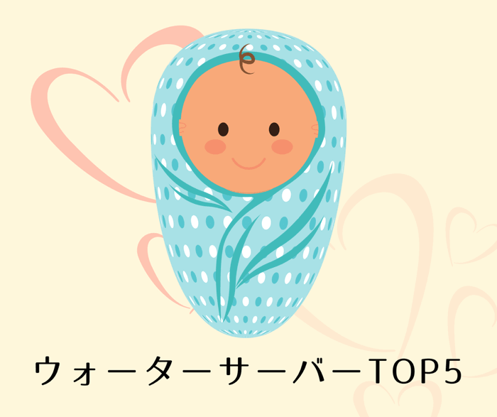 赤ちゃん用に最適な安全性の高いウォーターサーバーを5つに絞って厳選紹介しています。