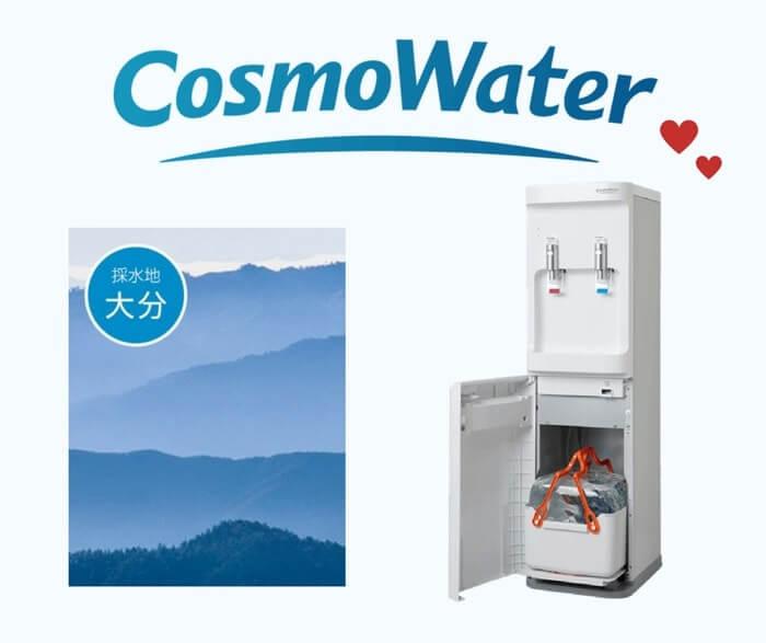 九州在住者限定の大分県から採水されたコスモウォーターの天然水