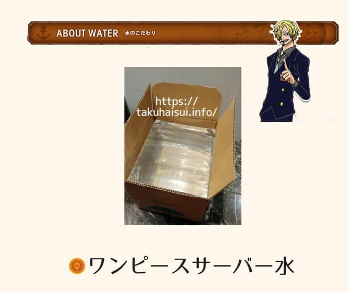 ワンピースサーバーで飲める天然水について
