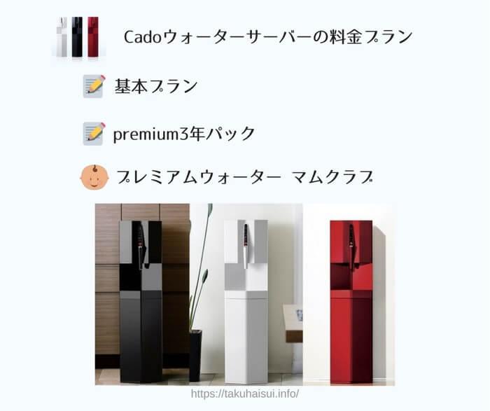 Cadoウォーターサーバーでは3種類の異なる料金プランがあります。