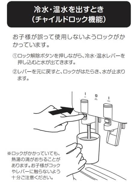 サイフォンんには冷水と温水の2種類にロック機能が搭載されています。