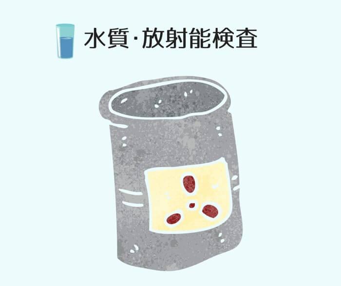 水質・放射能検査をキチンと行い、その結果を販売先の公式サイトで公表しているのか?
