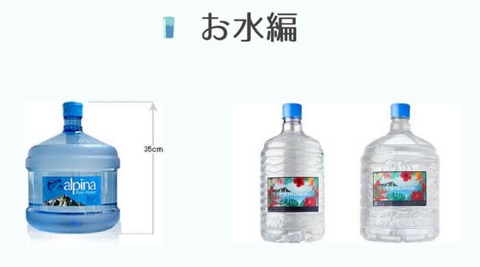 アルピナウォーターとピュアハワイアンウォーターのお水代金の違いについて比較した結果を簡単な表を交えながらご紹介しています。