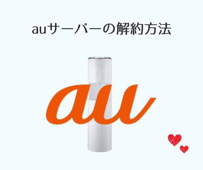 日本で一番分かりやすいauウォーターサーバーの解約方法について手順をご紹介しています。