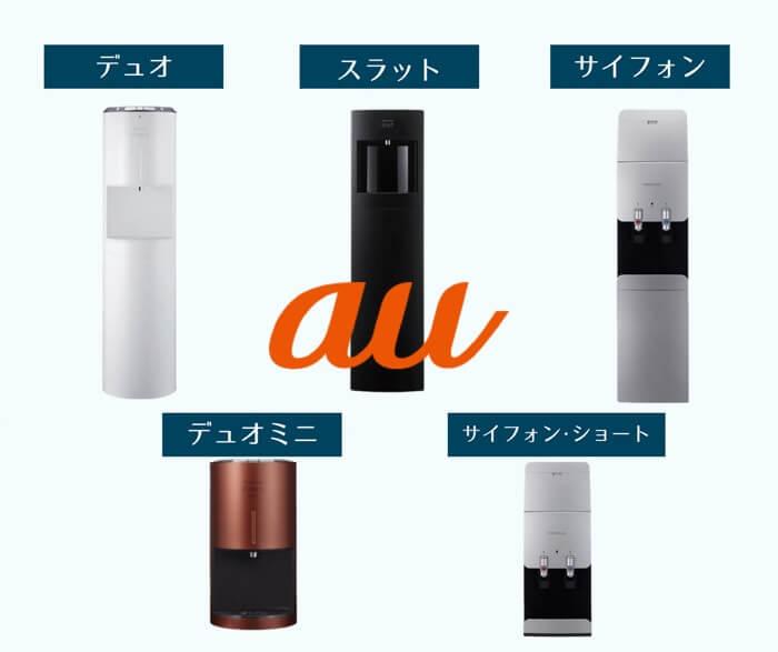 auから契約できるウォーターサーバーは全部で5種類です。