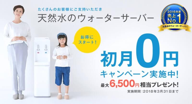 赤ちゃん用のウォーターサーバーとしても非常に人気の高い定番的な宅配水です。