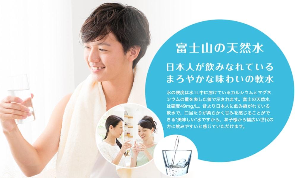 富士の天然水がこの値段で飲めるのはクリクラミオ以外にあり得ません。