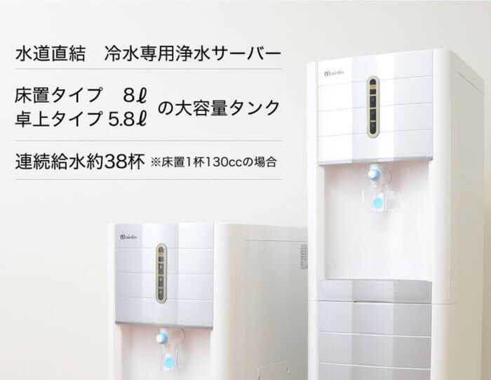 冷水機専用の楽水ウォーターサーバー
