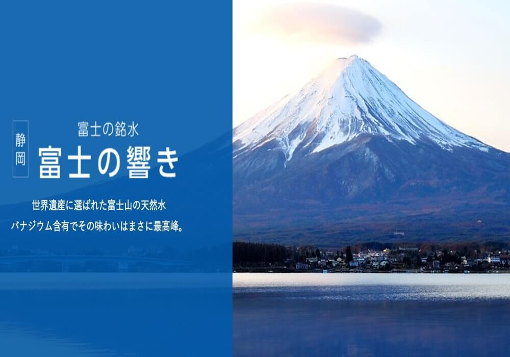 コスモウォーターバナジウム天然水・富士の響き