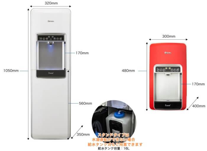 楽水ウォーターサーバーマシーンの性能について詳しくご紹介しています。