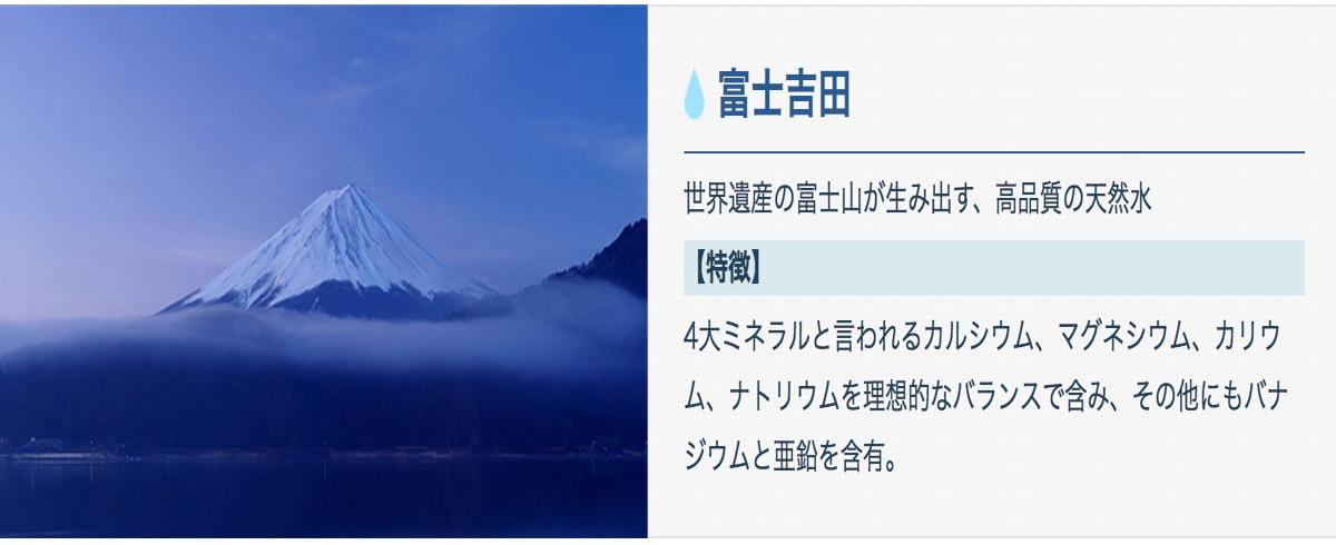 富士吉田天然水