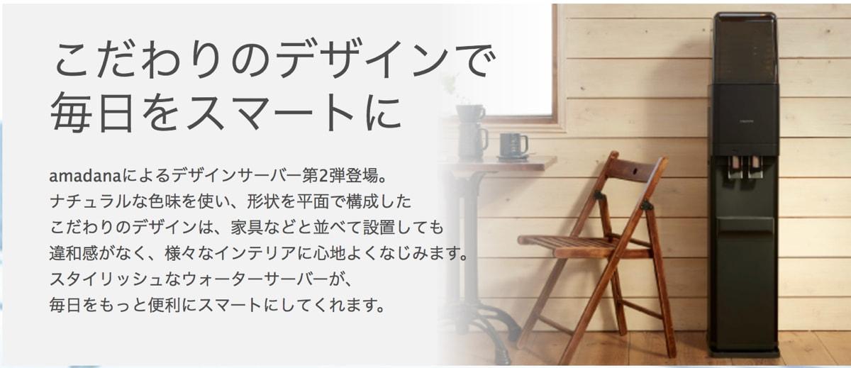 椅子より少々大きめのデザインサーバー