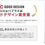 グッドデザイン賞受賞のコスモウォーターサーバー