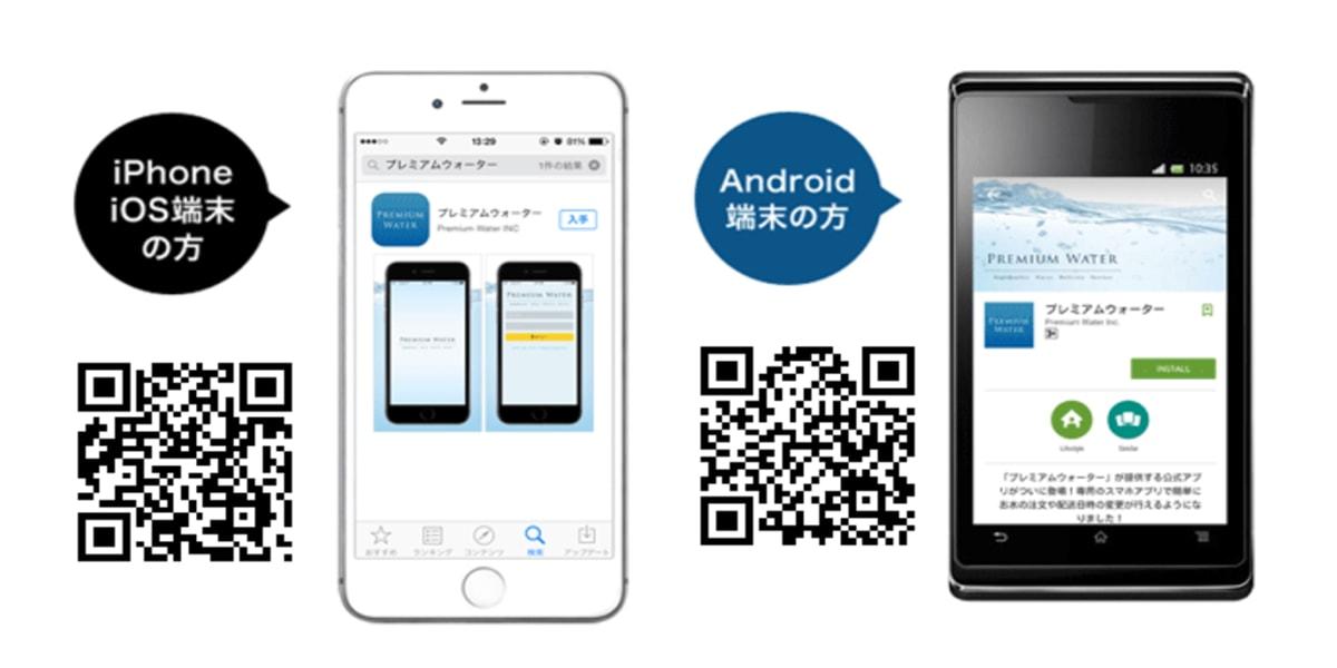 プレミアムウォーターならアプリで料金の管理が可能!