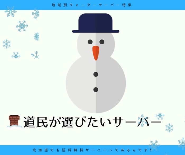 北海道在住者でも配達送料無料で玄関先まで配達してくれるウォーターサーバーをおすすめ順にランキング形式でご紹介しています。