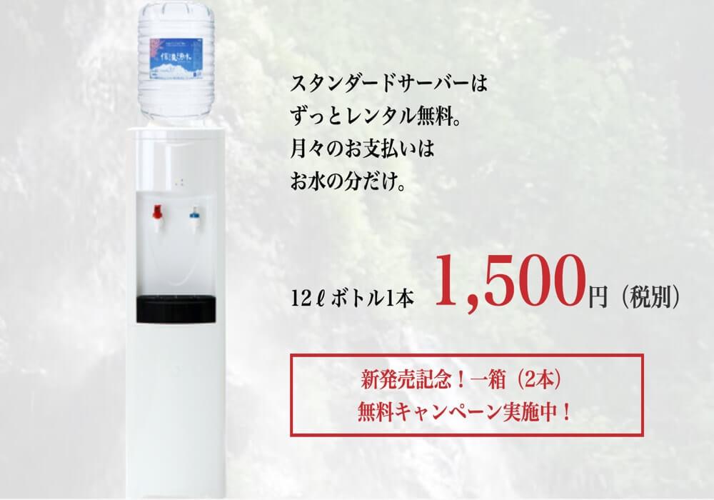 今なら天然水3000円分が無料で貰える!