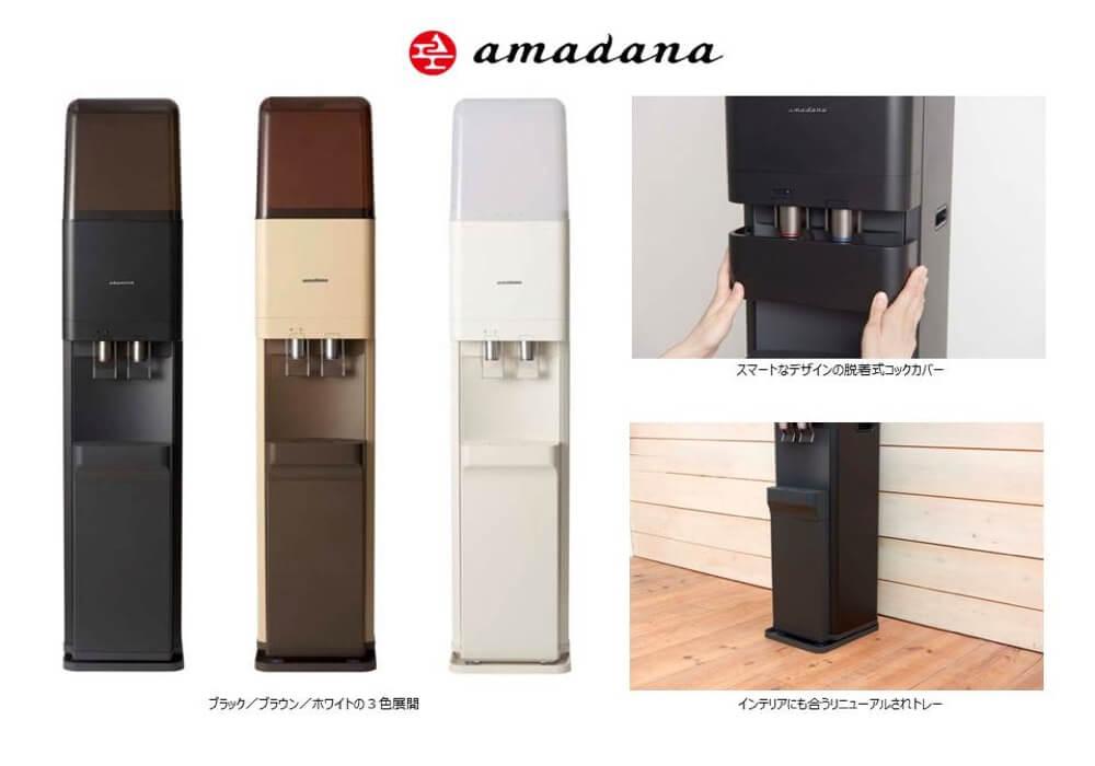 新型amadanaウォーターサーバー