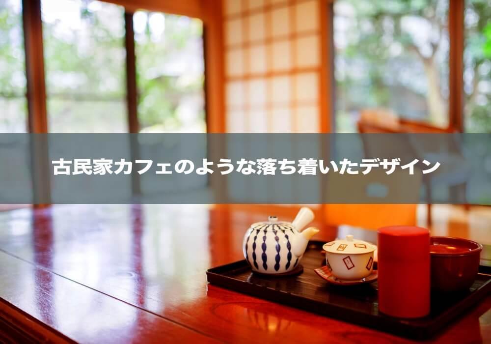 和室との相性が良い古民家カフェ調のウォーターサーバー