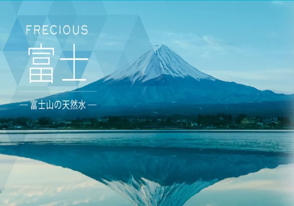フレシャス富士天然水