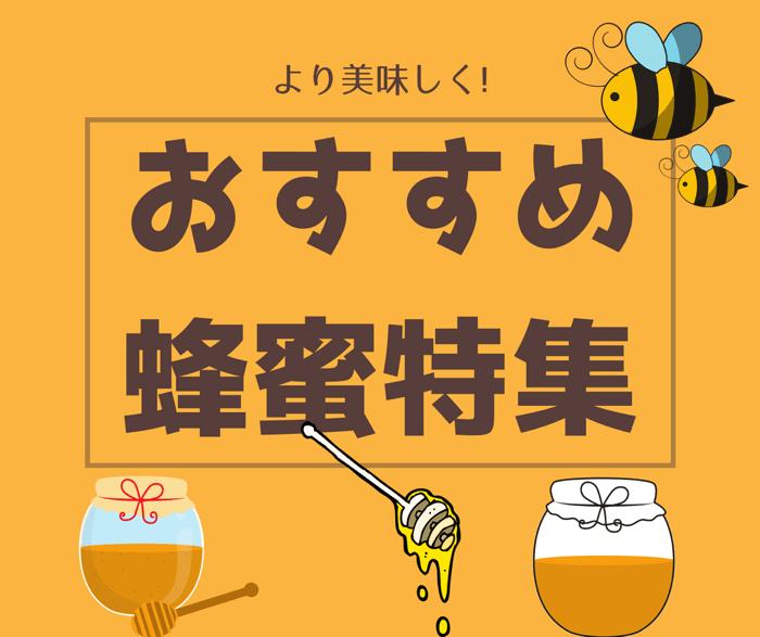 ハニーウォータ用としてとことん使えるおすすめ蜂蜜をランキング形式でご紹介しています。