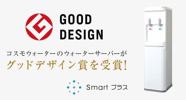 2017年グッドデザイン賞受賞のコスモウォーター