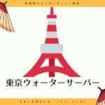 東京在住者から人気の高いウォーターサーバー特集