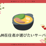 福岡・九州在住者が選びたいウォーターサーバー特集