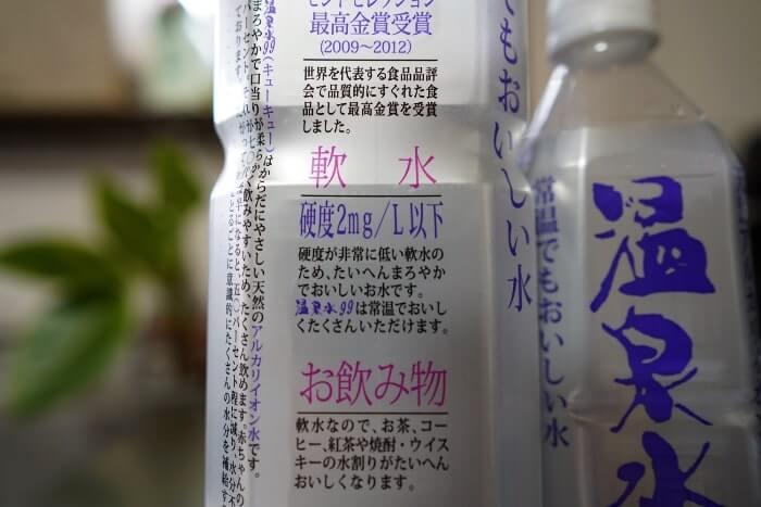 硬度が非常に低いからこそ、飲みやすい!