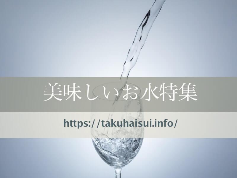 おいしいお水が格安で飲めるミネラルウォーター特集