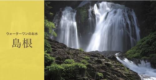 ウォーターワン・島根県の天然水
