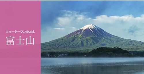 ウォーターワン・富士山の天然水