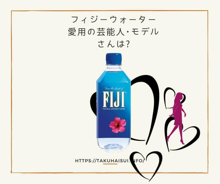 おしゃれなボトルデザインで人気の高いフィジーウォーターは芸能人も愛用している程の高級ミネラルウォーターでした!