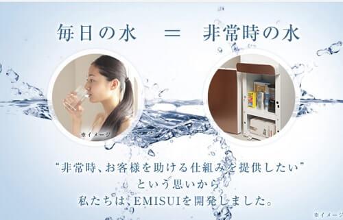emisuiウォーターサーバーの気になる口コミをご紹介します!
