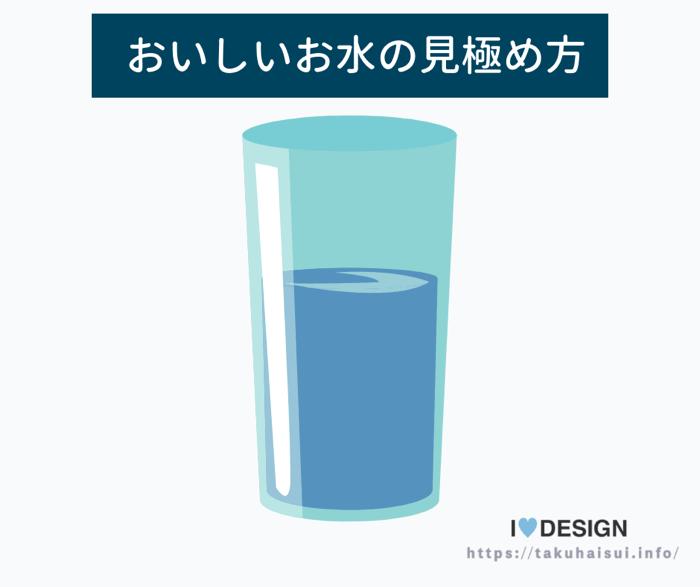 おいしいお水の定義