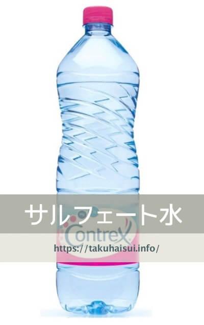 国内で買えるサルフェート水なら、コントレックスが一番おすすめ!