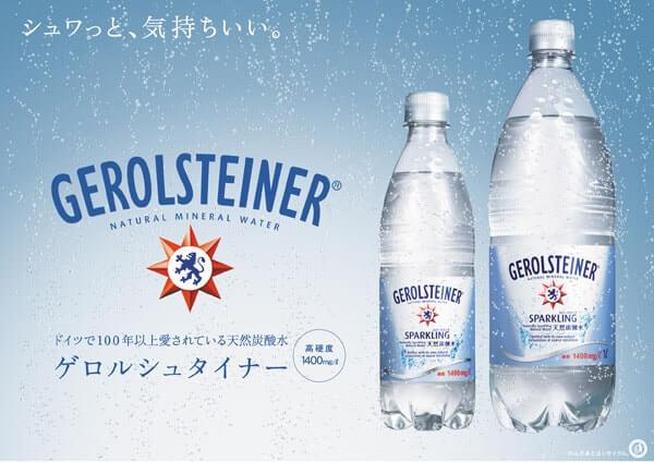 ゲロルシュタイナーの特徴と美味しい飲み方について詳しくご紹介します!