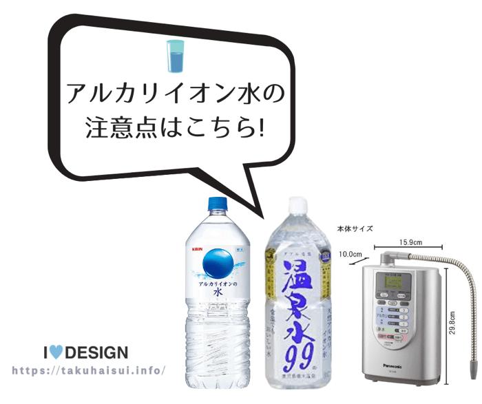 アルカリイオン水の注意点やデメリット【まとめ】