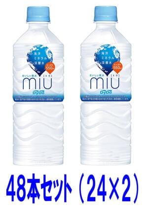MIU 海洋深層水ペットボトルタイプの一番人気が高いお水