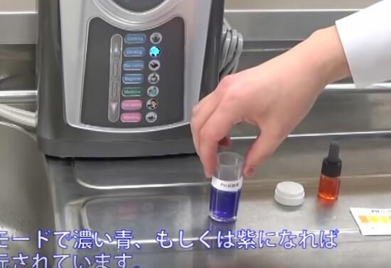色が紫に変化すれば適切なアルカリイオン水の完成です。