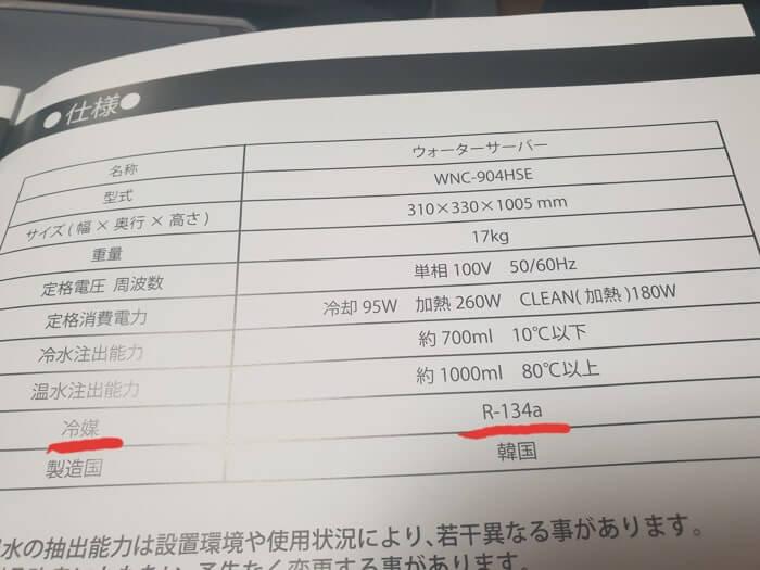 電子式のウォーターサーバー説明書