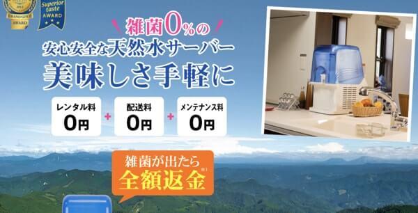 奇跡の水・日田天領水が飲めるウォーターサーバーを徹底的に詳しくご紹介しています。