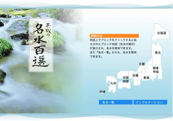 平成の名水百選について