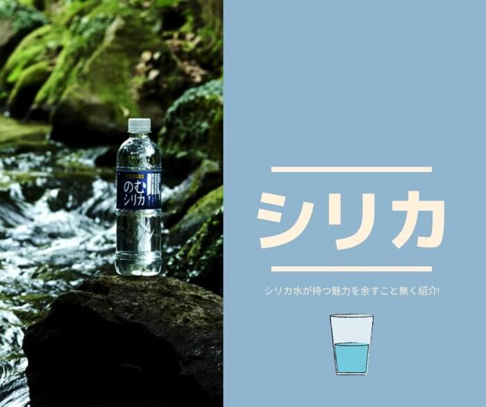 シリカ水の効果やその魅力