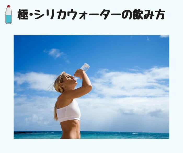 シリカウォーターは飲み方・飲むタイミングだけキチン抑えていればとっても使い勝手の良い高級ミネラルウォーターなんです!