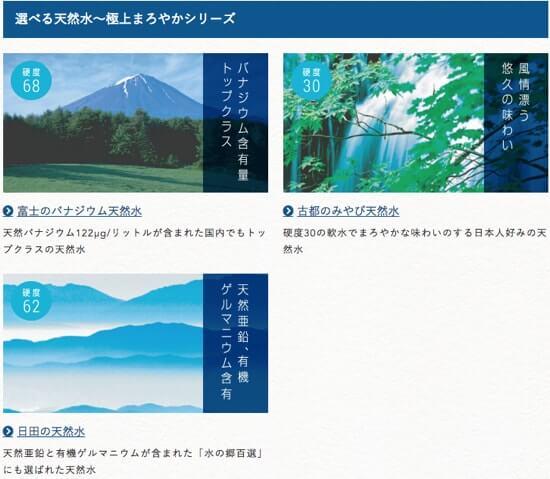 ブルーウォーターの3種類の天然水は全て料金は同じです。