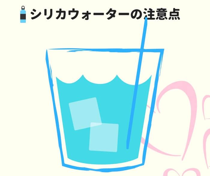 シリカ水は健康・美容に特化したおいしいミネラルウォーターです。ですが、副作用に似た注意点もいくつか発見できましたので共有します!