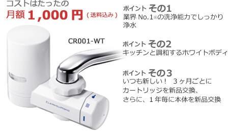 レンタル可能な浄水器も格安で販売しています。